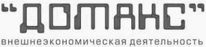 ДОМАКС