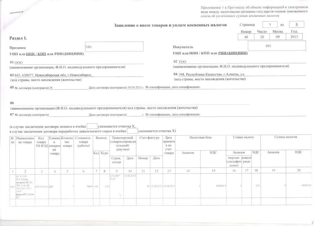 Заявление о ввозе товаров и уплате коссвеных налогов лист 1