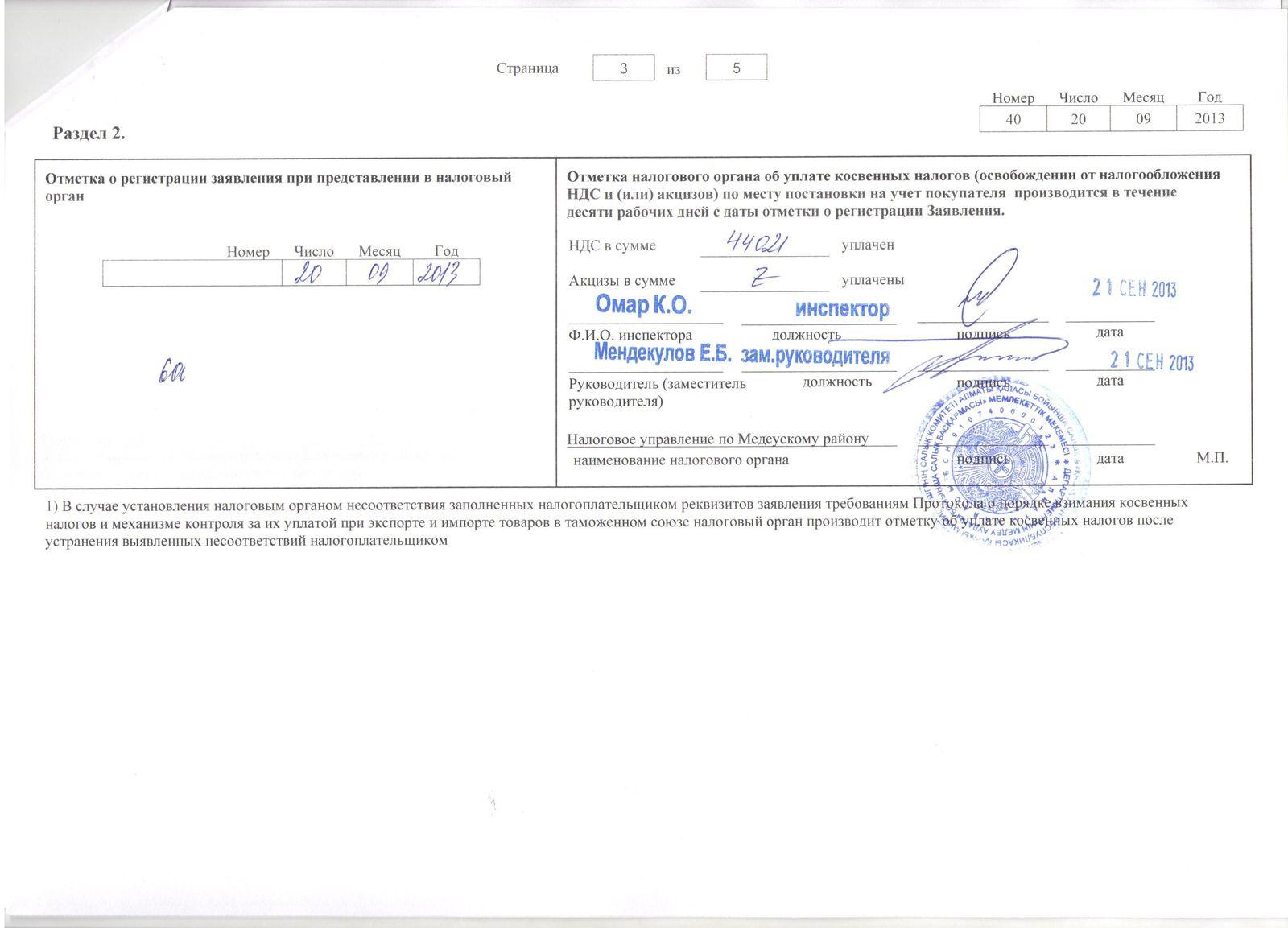 Заявление о государственной регистрации по форме р21001 - 41064