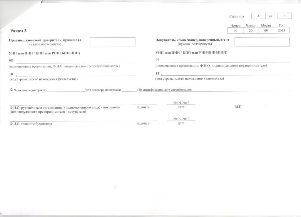 Заявление о ввозе товаров и уплате коссвеных налогов лист 4