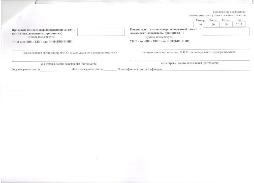 Заявление о ввозе товаров и уплате коссвеных налогов лист 5