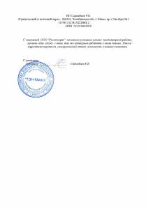 ИП Руслан Викторович Садыкбаев 8-952-512-79-59 89834023680@mail.ru