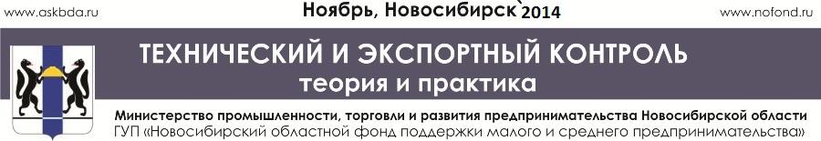 Экспортный контроль при экспорте товаров из России