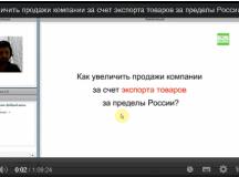 Как увеличить продажи компании за счет экспорта за пределы России (видео)